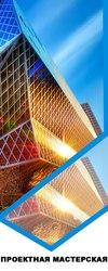 Архитектурно-строительное и инженерное проектирование
