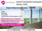 Энергосберегающие окна REHAU в г. Солигорск.